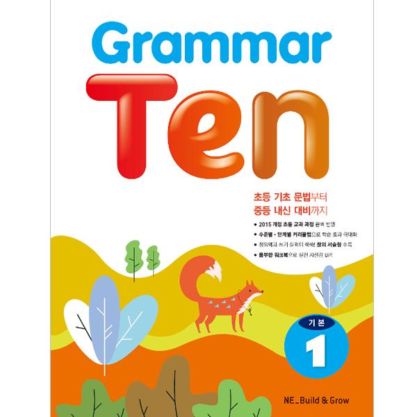 S Grammar Ten 기본 1