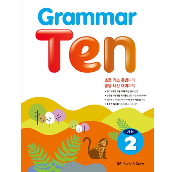 S Grammar Ten 기본 2