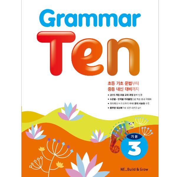 S Grammar Ten 기본 3