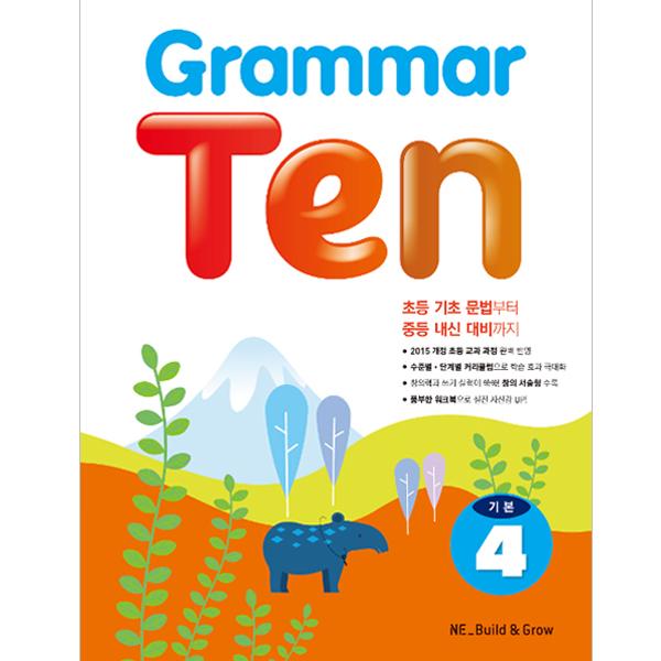 S Grammar Ten 기본 4