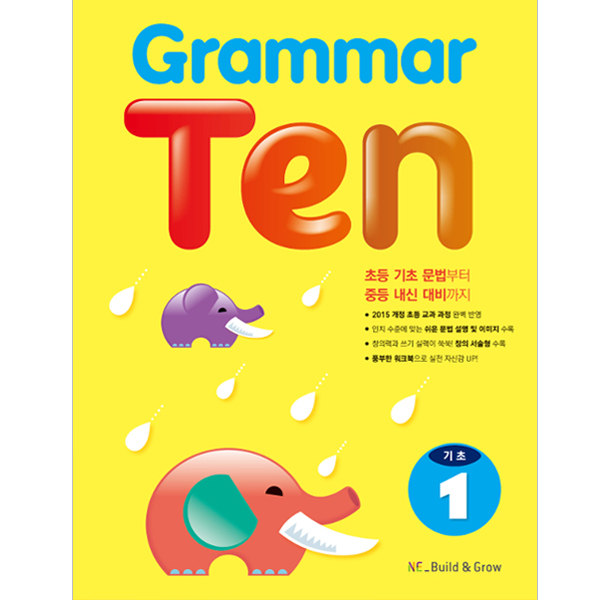 S Grammar Ten 기초 1