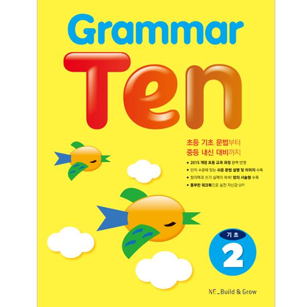 S Grammar Ten 기초 2