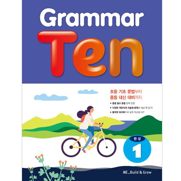S Grammar Ten 완성 1