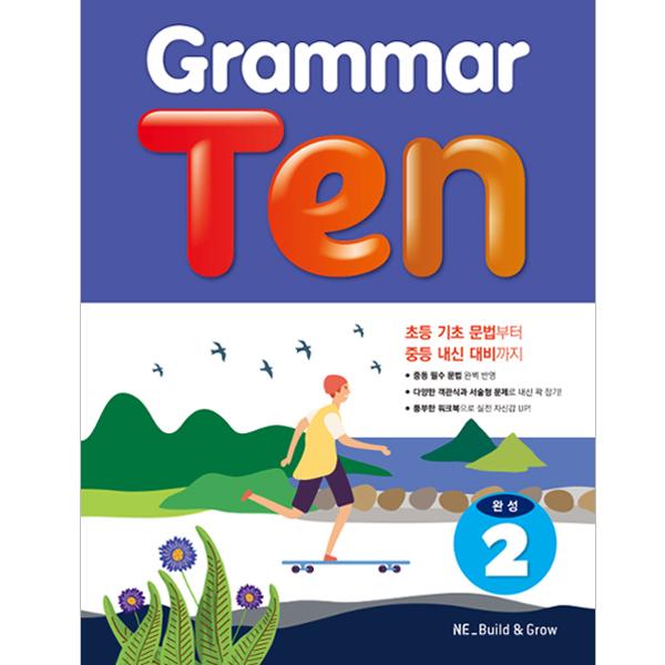 S Grammar Ten 완성 2