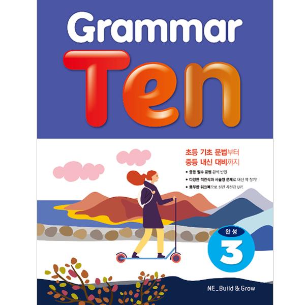 S Grammar Ten 완성 3