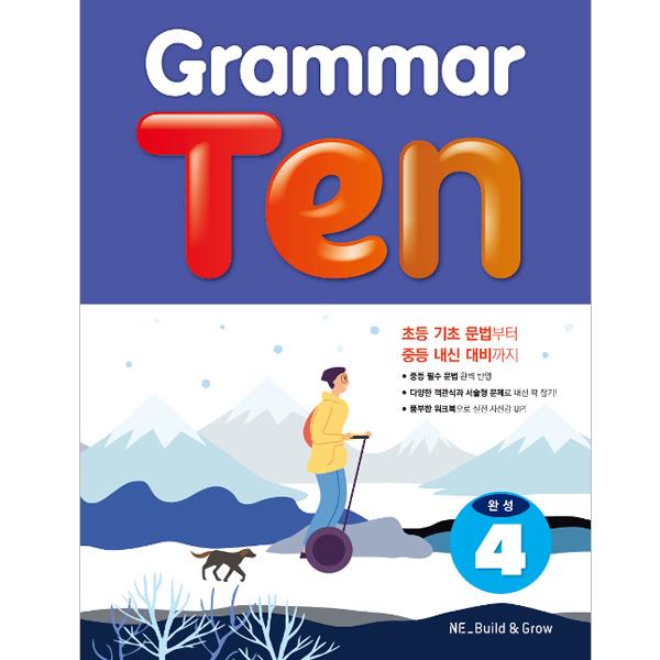 S Grammar Ten 완성 4